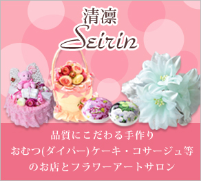 品質にこだわる手作り「おむつ(ダイパー)ケーキ・コサージュ等」のお店とフラワーアートサロン 清凛 Seirin