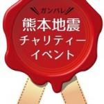 熊本地震チャリティー企画・お茶会のお知らせ