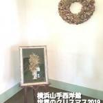 横浜山手西洋館 世界のクリスマス2019